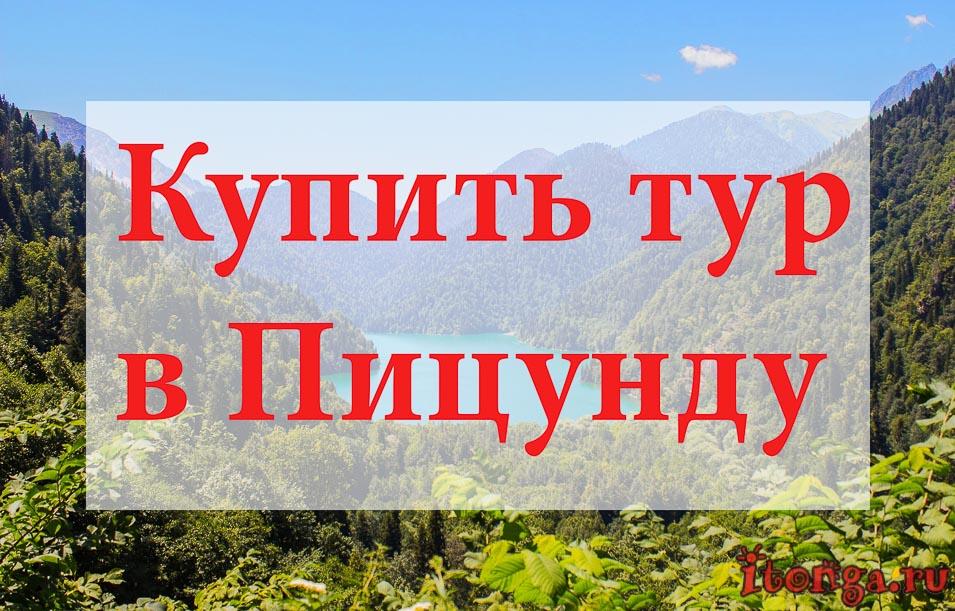 Купить тур в Пицунду, туры в Пицунду, Абхазия