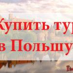 Купить тур в Польшу. Туры в Польшу от всех туроператоров