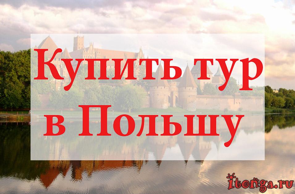Купить тур в Польшу, туры в Польшу