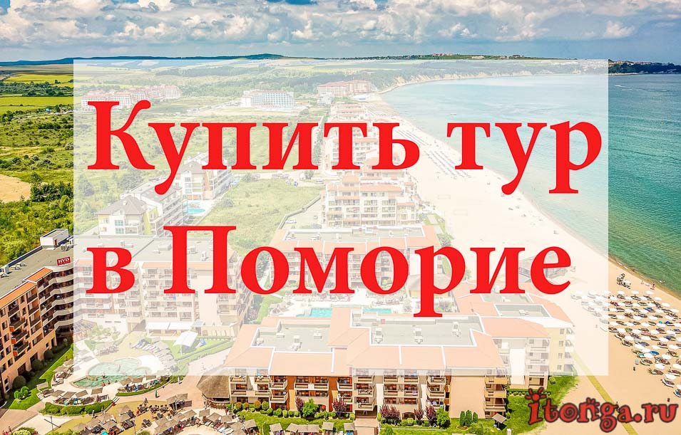 Купить тур в Поморие, туры в Поморие, Болгария