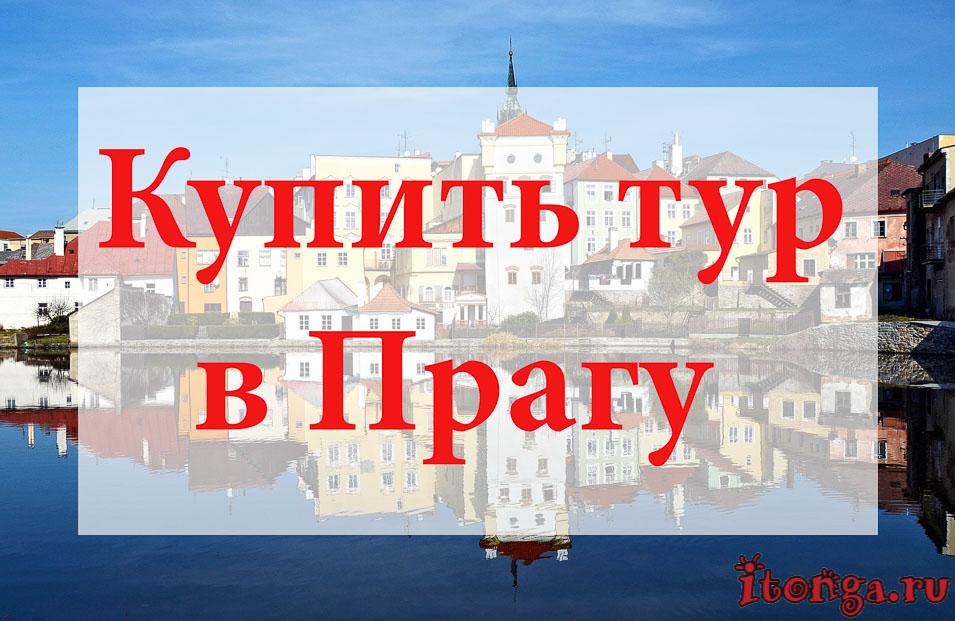 Купить тур в Прагу, туры в Прагу, Чехия