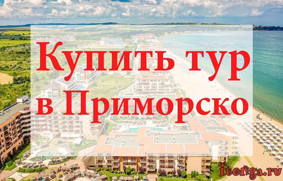 Купить тур в Приморско, туры в Приморско, Болгария