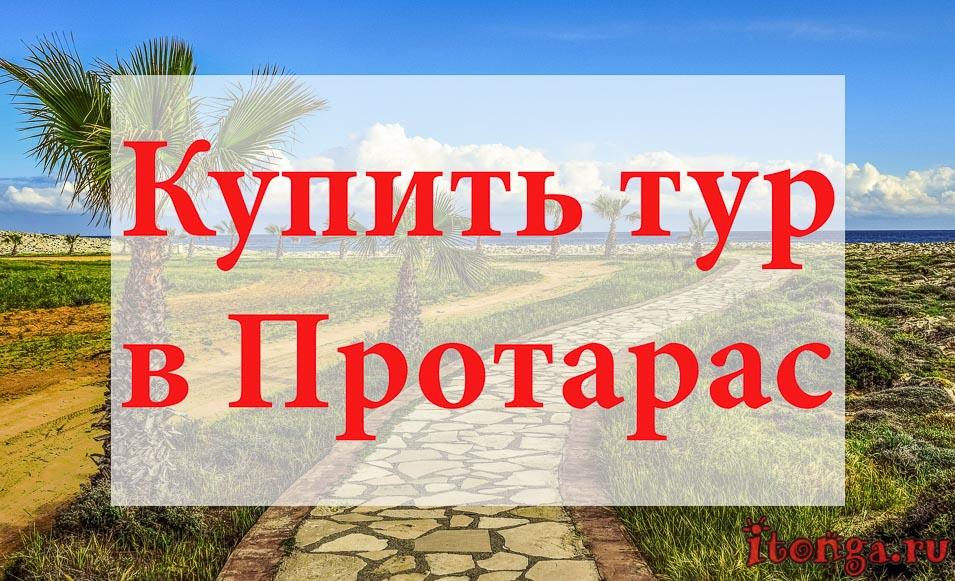 Купить тур в Протарас, туры в Протарас, Кипр