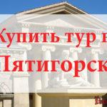 Купить тур в Пятигорск. Туры в Пятигорск от всех туроператоров