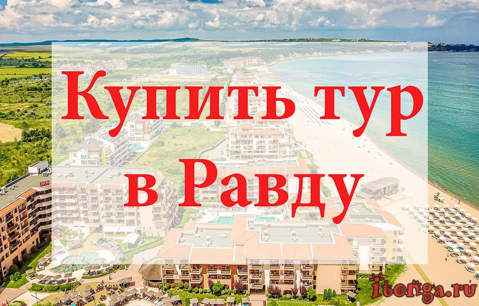 Купить тур в Равду, туры в Равду, Болгария