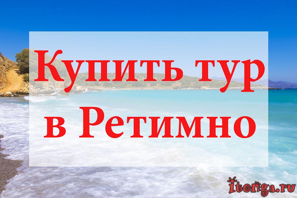 Купить тур в Ретимно, туры в Ретимно, Греция, Крит