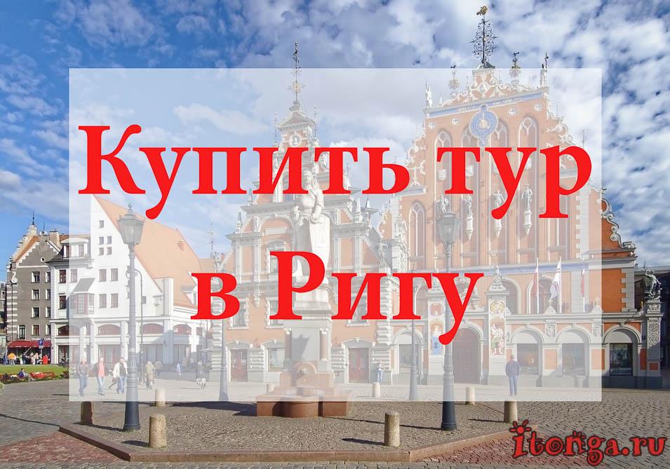 Купить тур в Ригу, туры в Ригу, Латвия