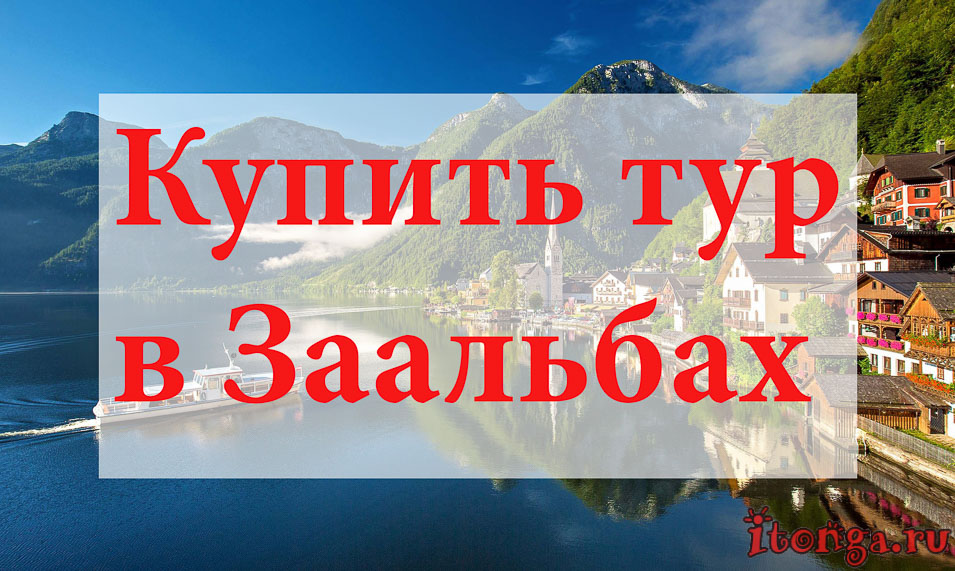 Купить тур в Заальбах, туры в Заальбах, Австрия