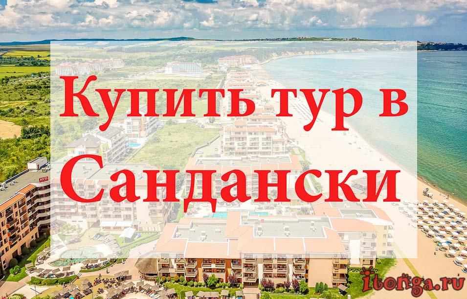 Купить тур в Сандански, туры в Сандански, Болгария