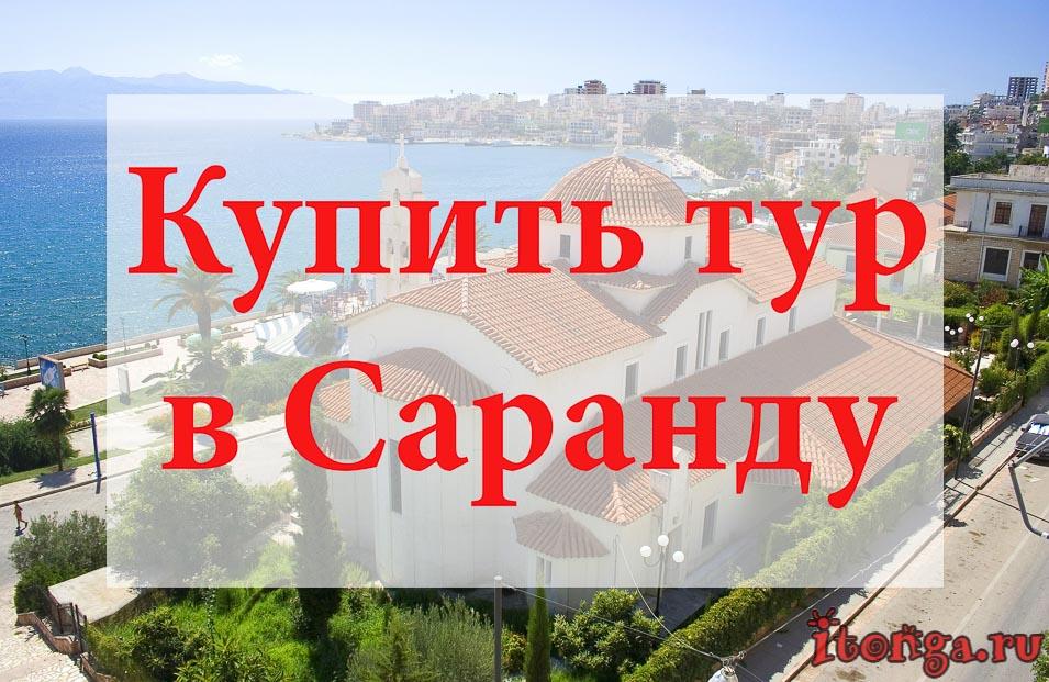 Купить тур в Саранду, туры в Саранду, Албания