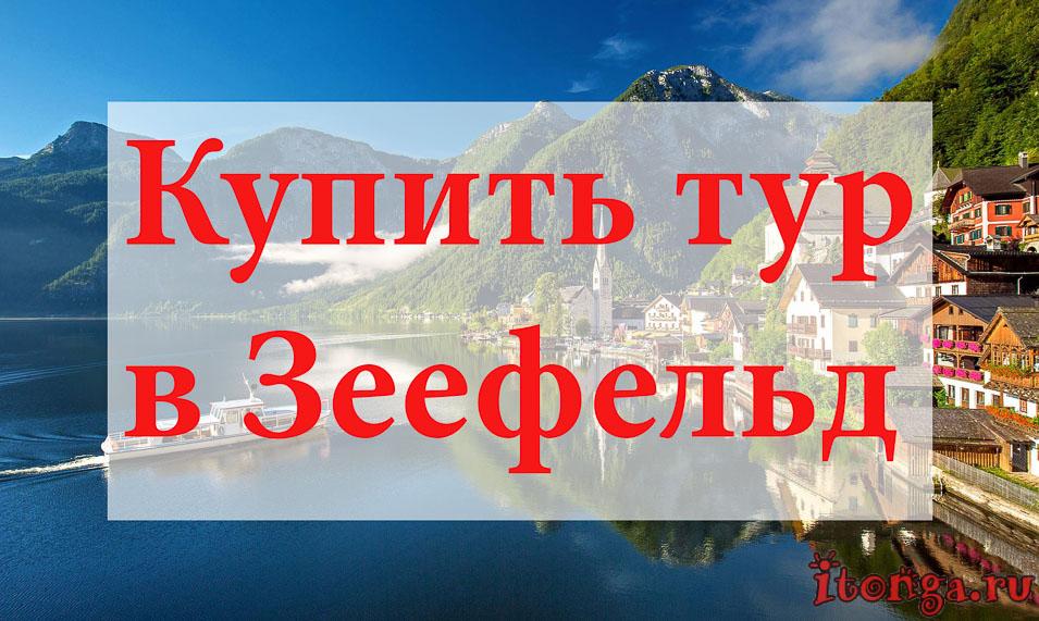 Купить тур в Зеефельд, туры в Зеефельд, Австрия