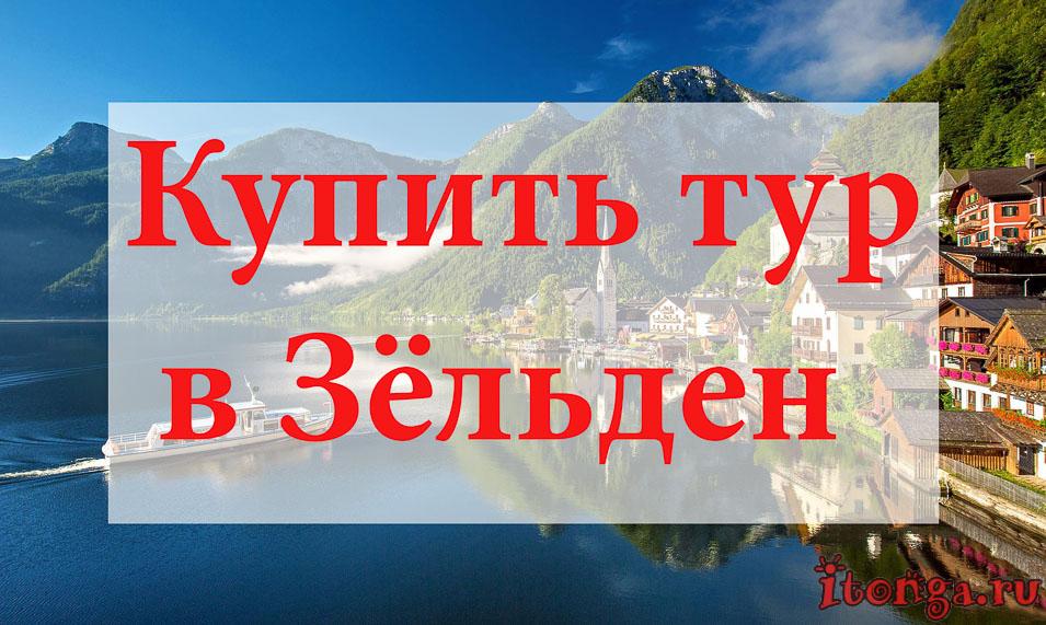 Купить тур в Зёльден, туры в Зёльден, Австрия