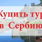 Купить тур в Сербию. Туры в Сербию от всех туроператоров