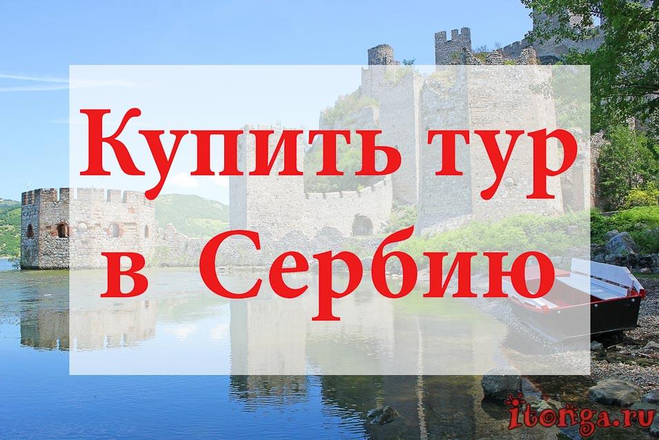Купить тур в Сербию, туры в Сербию