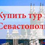 Купить тур в Севастополь. Туры в Севастополь от всех туроператоров