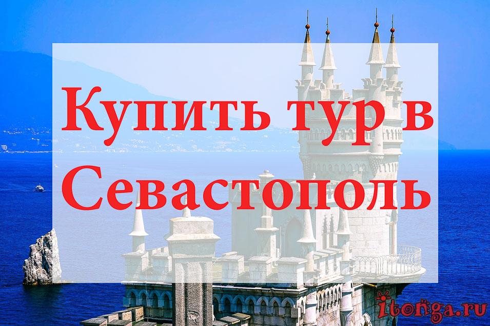 Купить тур в Севастополь, туры в Севастополь, Крым