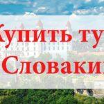 Купить тур в Словакию. Туры в Словакию от всех туроператоров