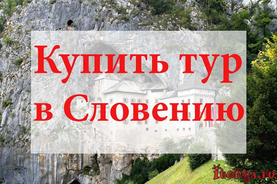 Купить тур в Словению, туры в Словению