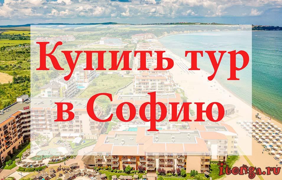Купить тур в Софию, туры в Софию, Болгария