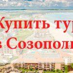 Купить тур в Созополь. Туры в Созополь от всех туроператоров