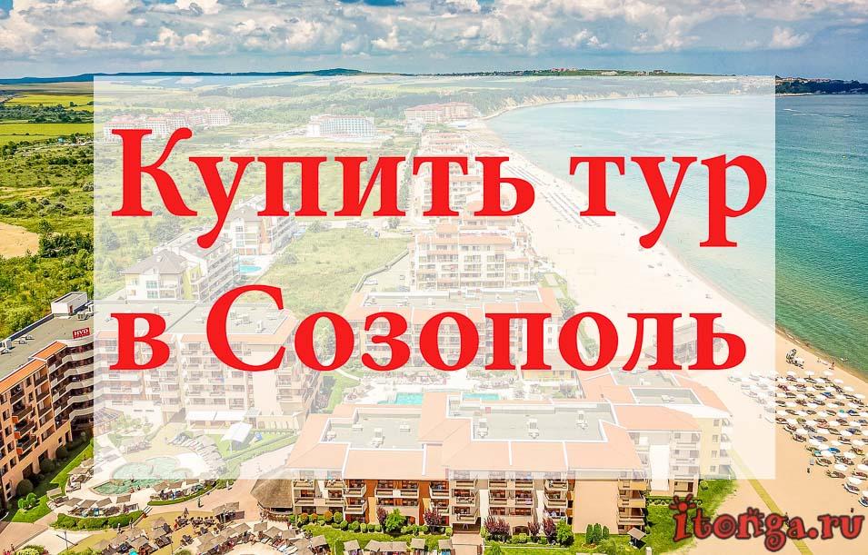 Купить тур в Созополь, туры в Созополь, Болгария