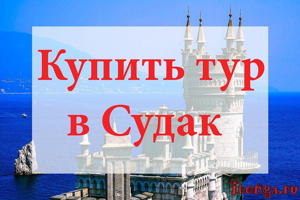 Купить тур в Судак, туры в Судак, Крым