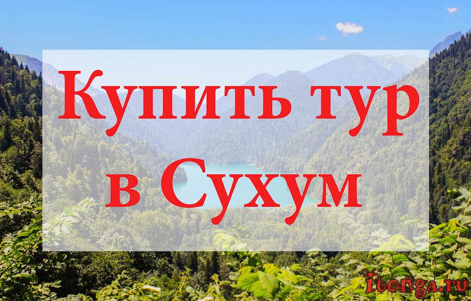 Купить тур в Сухум, туры в Сухум, Абхазия