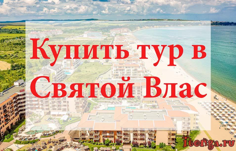 Купить тур в Святой Влас, туры в Святой Влас, Болгария