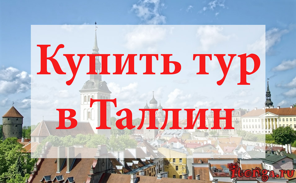 Купить тур в Таллин, туры в Таллин, Эстония