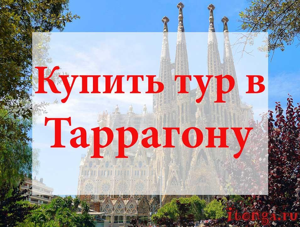 Купить тур в Таррагону, туры в Таррагону, Испания