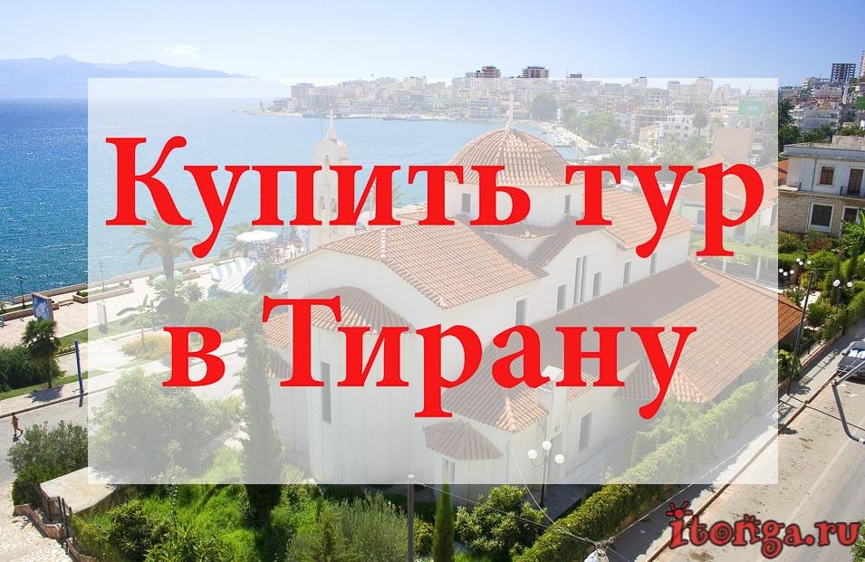 Купить тур в Тирану, туры в Тирану, Албания
