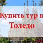 Купить тур в Толедо. Туры в Толедо от всех туроператоров