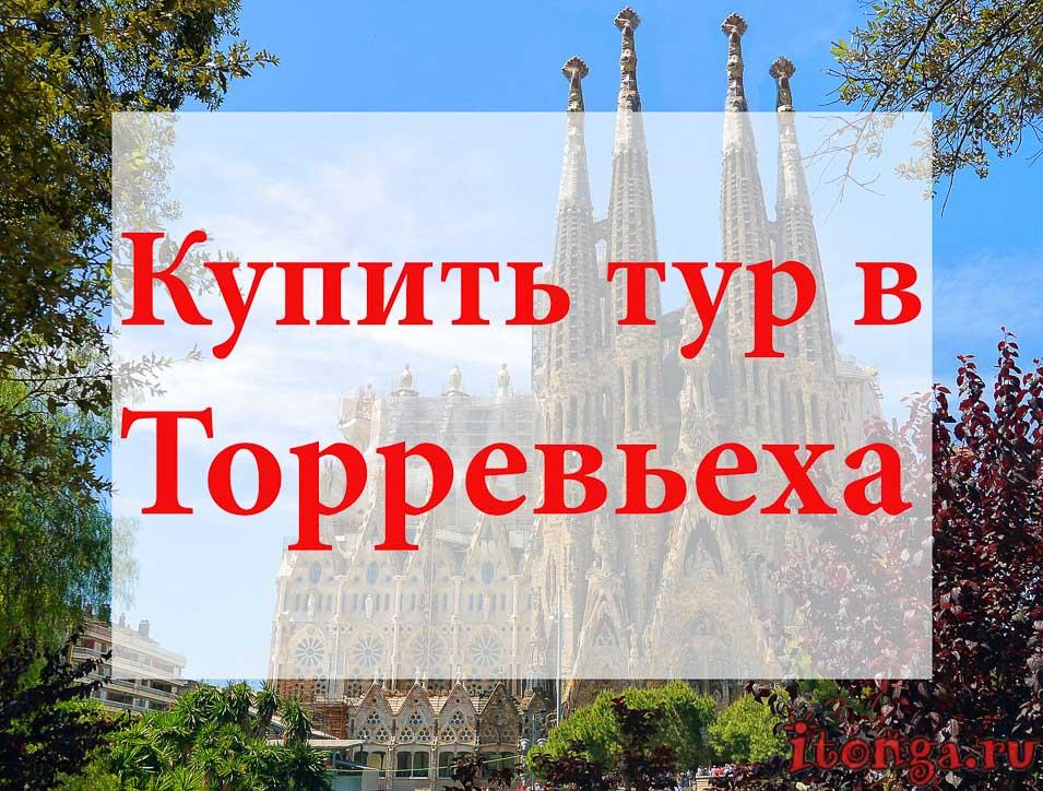 Купить тур в Торревьеху, туры в Торревьеху, Испания