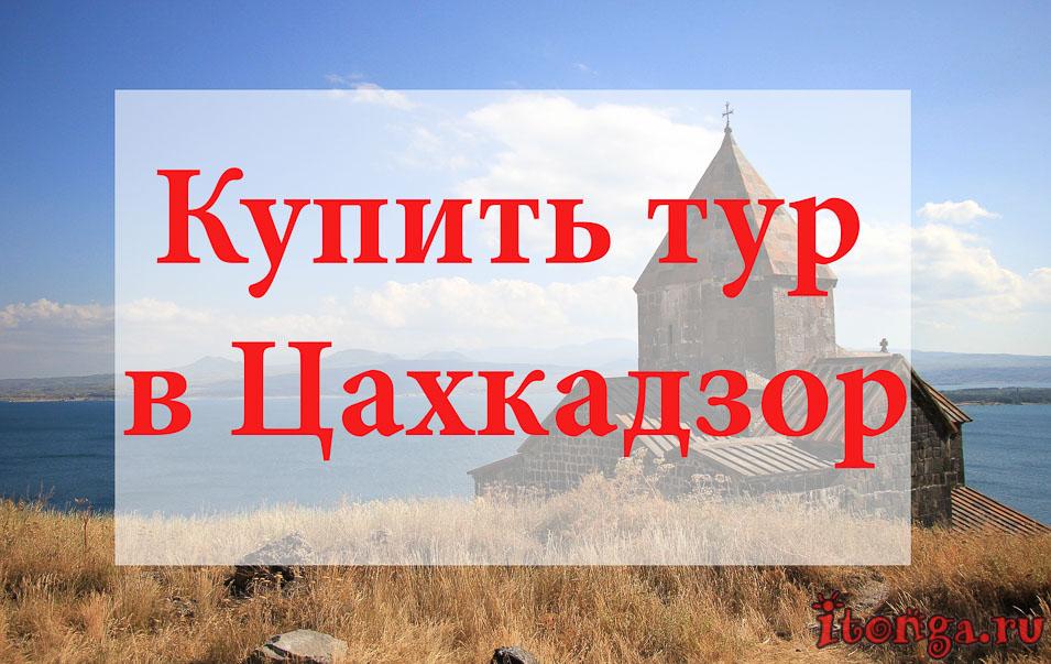 Купить тур в Цахкадзор, туры в Цахкадзор, Армения