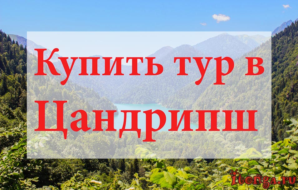 Купить тур в Цандрипш, туры в Цандрипш, Абхазия