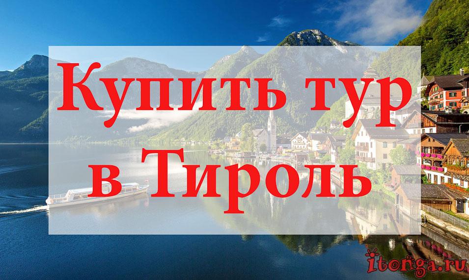 Купить тур в Тироль, туры в Тироль, Австрия