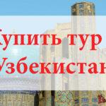 Купить тур в Узбекистан. Туры в Узбекистан от всех туроператоров