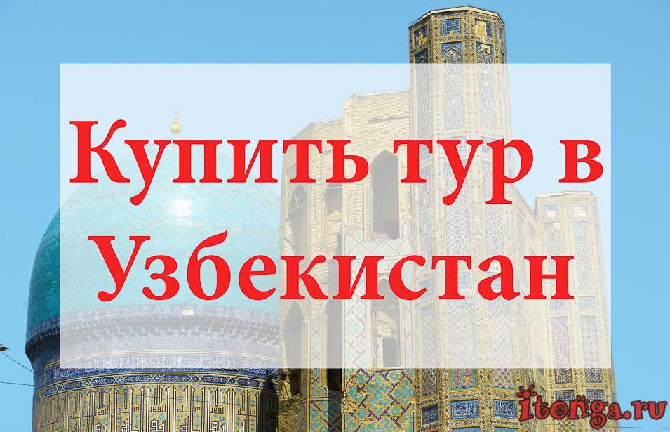 Купить тур в Узбекистан, туры в Узбекистан