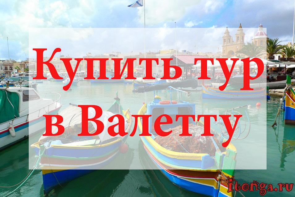 Купить тур в Валетту, туры в Валетту, Мальта