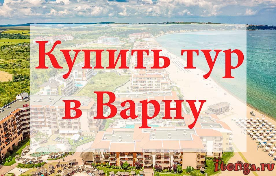 Купить тур в Варну, туры в Варну, Болгария