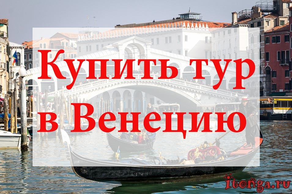Купить тур в Венецию, туры в Венецию, Италия