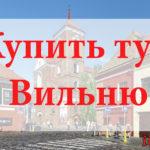 Купить тур в Вильнюс. Туры в Вильнюс от всех туроператоров
