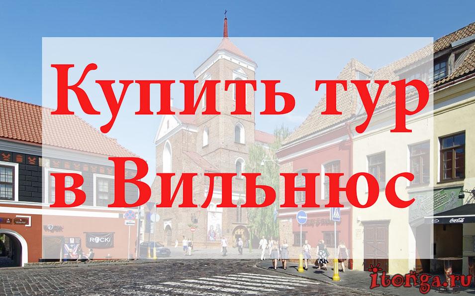 Купить тур в Вильнюс, туры в Вильнюс, Литва