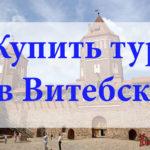 Купить тур в Витебск. Туры в Витебск от всех туроператоров