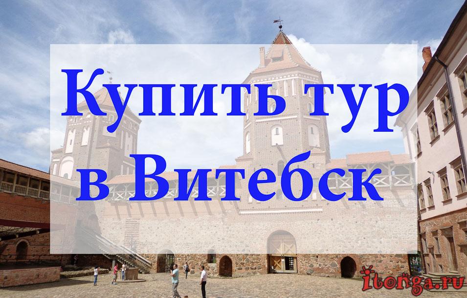Купить тур в Витебск, туры в Витебск, Белоруссия