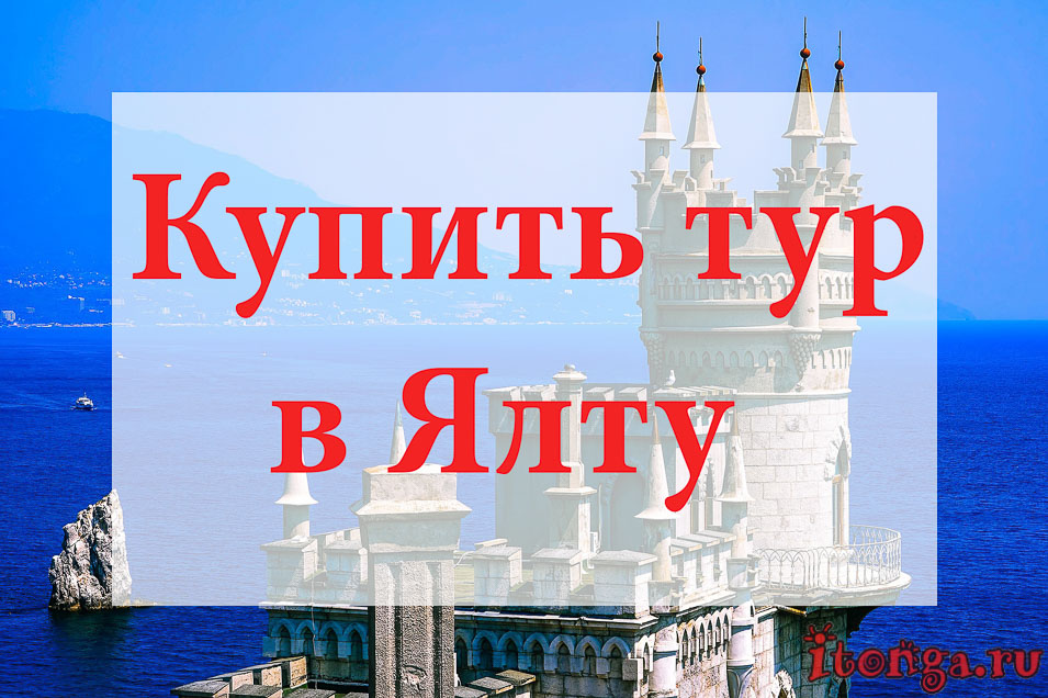 Купить тур в Ялту, туры в Ялту, Крым