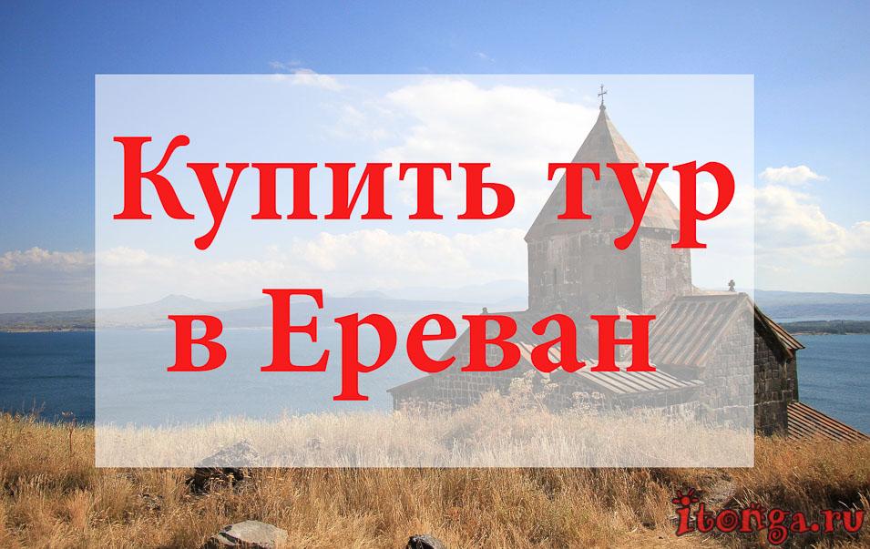 Купить тур в Ереван, туры в Ереван, Армения