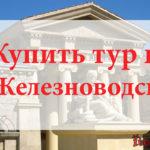 Купить тур в Железноводск. Туры в Железноводск от всех туроператоров