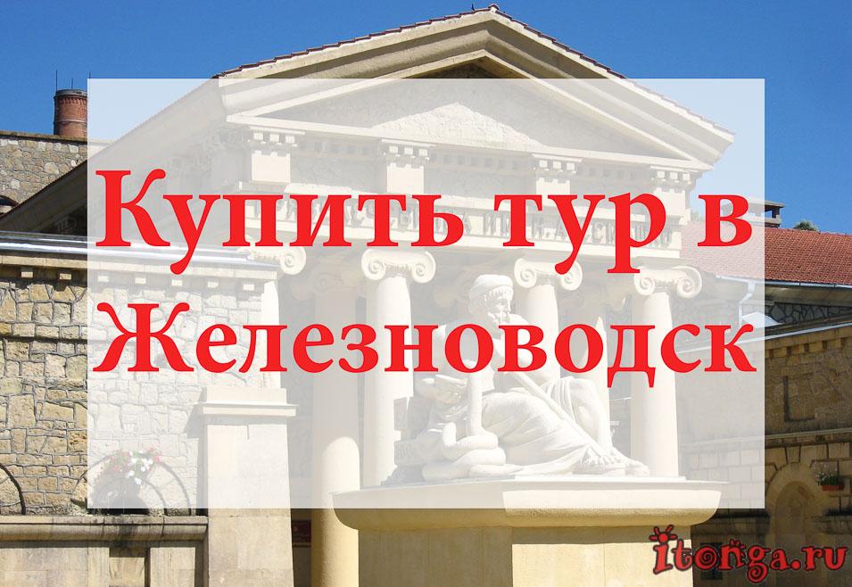 Купить тур в Железноводск, туры в Железноводск, Минеральные воды, КМВ