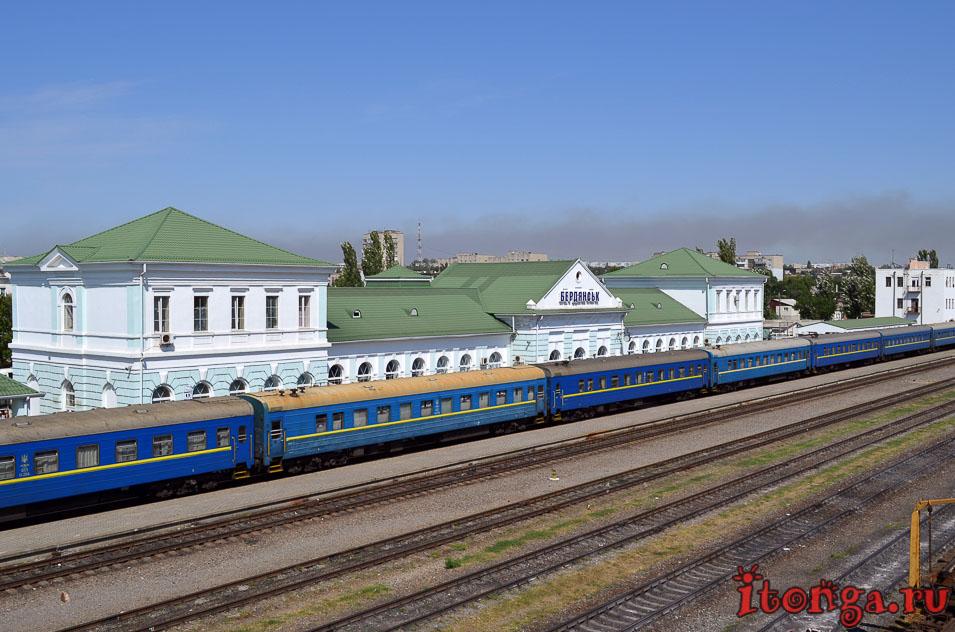 бердянск, вокзал